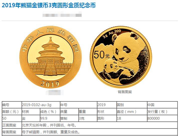 2019年熊猫金银币3克金质纪念币最新价格 市场价值