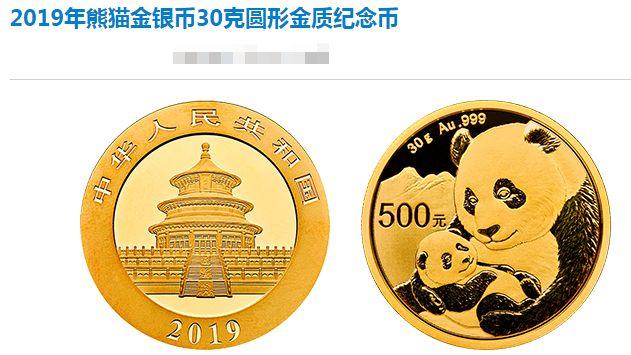 2019年熊猫金银币30克金质纪念币价格最新 回收价