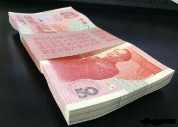 开国大典50元纪念钞单张价格 建国50元纪念钞价格