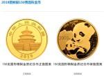 2018年熊猫金银纪念币15克金纪念币回收价格 市场行情