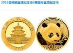 2018年熊猫金银纪念币3克金纪念币的最新价格 回收价格