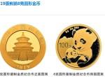 2018年熊猫金银纪念币8克金纪念币真实的市场价格