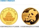 2019年熊猫金银币150克金币最新价格 回收报价