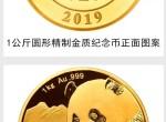 2019年熊猫金银币1公斤金币真实市场价格 回收价格