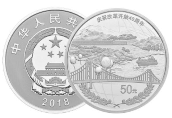 庆祝改革开放40周年150克银币最新价格 市场报价