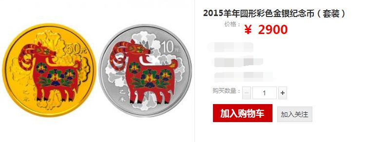 2015年羊年生肖金银币1/10盎司金彩色币 价格
