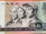 1980年50元人民币价格表 1980年50元人民币最新价格