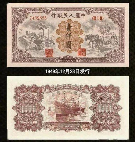 第一套人民幣壹仟圓運煤與耕田最新價格 圖片