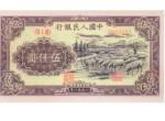 第一套人民幣伍仟圓牧羊值多少錢 第一套人民幣牧羊圖價格