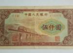 第一套人民币五千元渭河桥价格 第一套人民币五千元渭河桥多少钱
