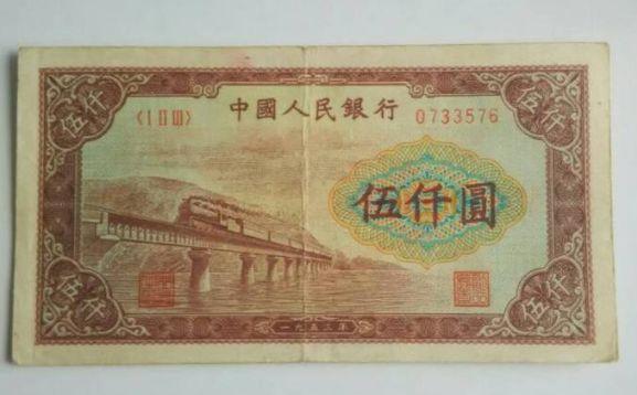 第一套人民幣五千元渭河橋價格 第一套人民幣五千元渭河橋多少錢