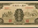 1949年5000元工廠耕地價格 單張價值多少錢