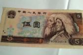 第四版人民幣5元值多少錢 一捆805值多少錢