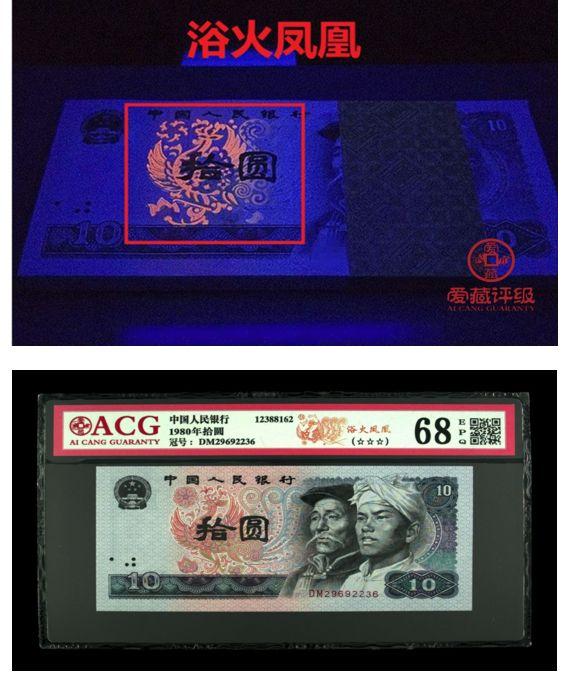 1980版10元人民币价格表 1980年十元值多少钱