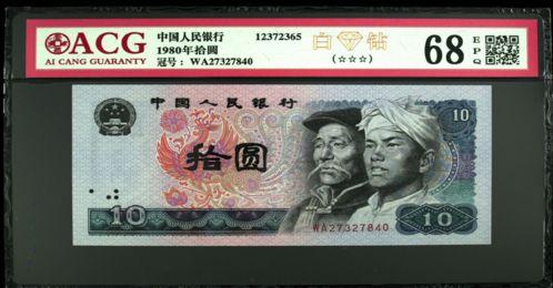 1980版10元<a href='http://www.keep168.com/' target='_blank'>人民币价格表</a> 1980年十元值多少钱
