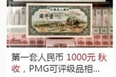 1949年1000元秋收最新價格 1000元秋收價格