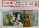 四版币2角最新价格 1980年2角人民币回收价格