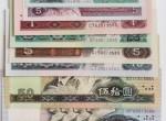 第四套人民幣回收價 第四套人民幣回收價哪里回收