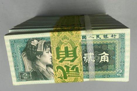 第四套人民幣2角值多少錢 8002多少錢一捆