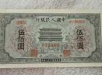 第一套人民币伍佰圆正阳门值多少钱 市价