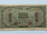 第一套人民幣伍佰圓正陽門價格 高清真品圖
