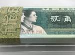 1980年2角纸币回收价格 80年2角回收价格