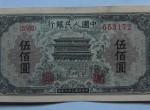 第一套人民幣伍佰圓正陽門回收價格 真品圖