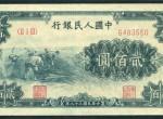 第一套人民币贰佰圆割稻回收价格 近期价格