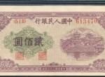 第一套人民币贰佰圆排云殿价格 最新价格