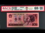 90年1元纸币值多少钱 1990年1元纸币价格