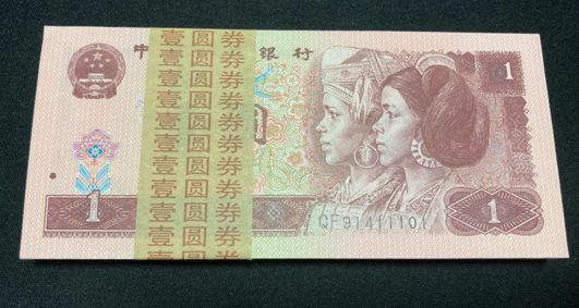 1996年1元紙幣回收價格表 1996年1元紙幣值多少錢