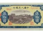 一版币50元蓝火车最新价格 伍拾圆蓝火车回收价格