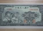 第一套人民币伍拾圆工农价格 50元工农价值多少钱