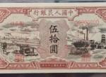 1948年50元水车矿车回收价格 伍拾圆水车矿车图片