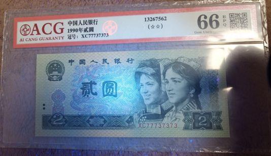 1990年的2元人民币值多少钱 1990年2元纸币价格表