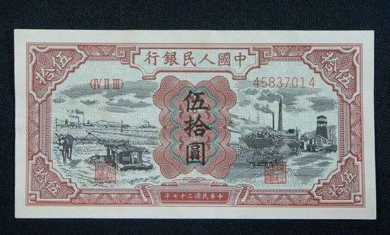 1948年50元水车矿车值多少钱 伍拾圆水车矿车价格