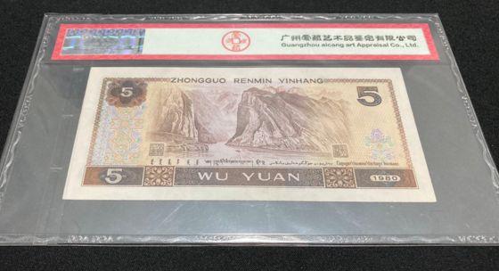 1980年5元纸币值多少钱价格表 一捆805值多少钱