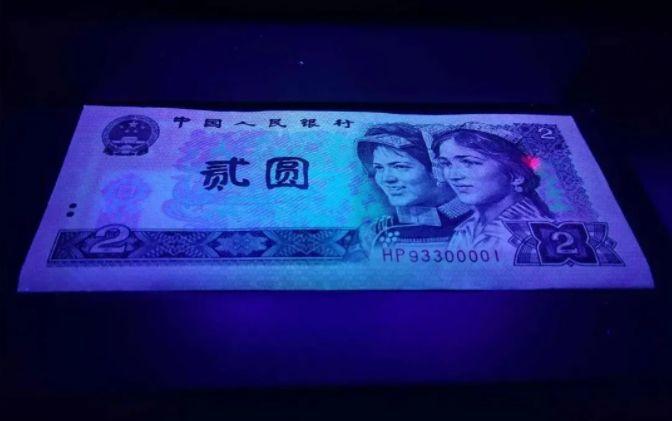四版2元纸币值多少钱 四版人民币2元最近价格