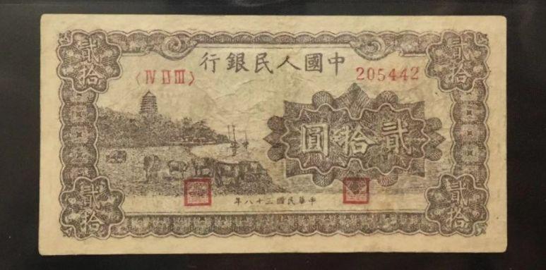 第一套人民币贰拾圆咖啡色六和塔回收价格 市价