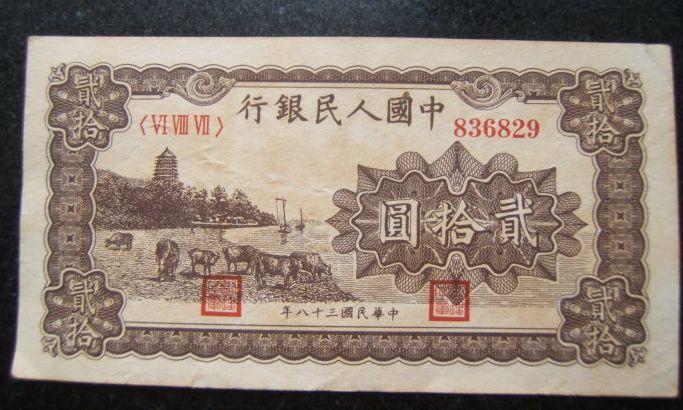 第一套人民币20元咖啡色六和塔价格 市场价