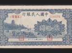 第一套人民币二十元蓝色六和塔最新价格 真品图