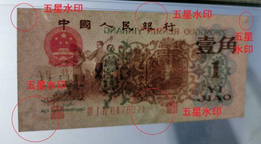1角背绿价格 1角背绿纸币值多少钱