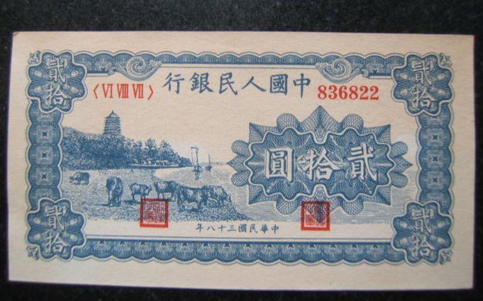 第一套人民币20元蓝色六和塔最新价格 图片