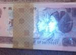 一元纸币96版多少钱 961整刀回收价格