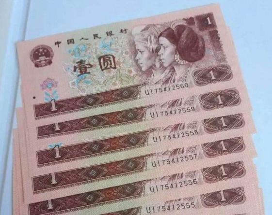 四版币1元最新价格 961一刀值多少钱