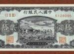 第一套人民币二十元打场最新价格 20元打场值多少钱