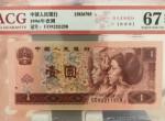 1996年1元纸币值多少钱 961整刀值多少钱