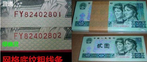 90年2元纸币价格是多少钱? 90年2元绿幽灵价格