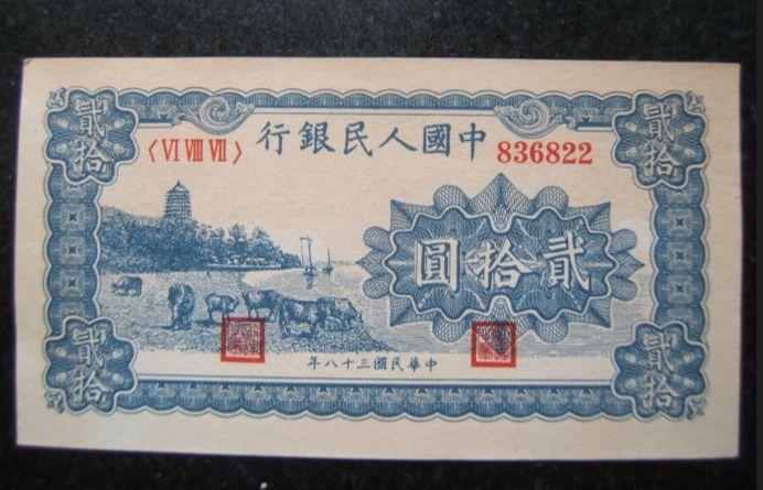 第一套人民币贰拾圆蓝色六和塔回收价格 市价