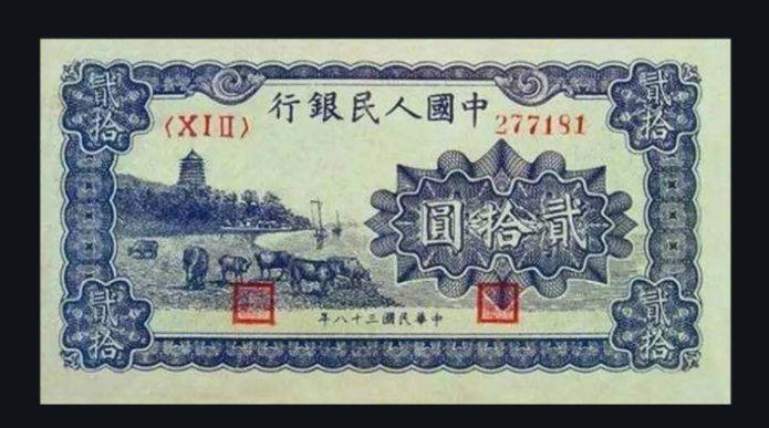 第一版人民币20元蓝色六和塔价格 20元蓝色六和塔图片